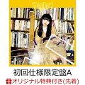 【楽天ブックス限定先着特典】Sing Out! (初回仕様限定盤 CD+Blu-ray Type-A) (ポストカード(Type B絵柄)付き)
