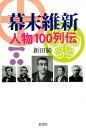 幕末維新 人物100列伝 [ 新田 純 ]