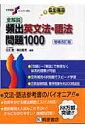 全解説・頻出英文法・語法問題1000増補改訂版