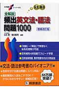 全解説頻出英文法・語法問題1000増補改訂版