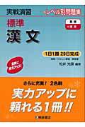 標準漢文 (実戦演習) [ 松井光彦 ]