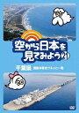 空から日本を見てみよう 21 千葉県 房総半島をグルッと一周 [ 伊武雅刀 ]