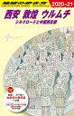 D07 地球の歩き方 西安 敦煌 ウルムチ シルクロードと中国北西部 2020~2021 (地球の歩き方D アジア) [ 地球の歩き方編集室 ]