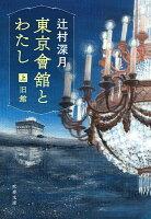 『東京會舘とわたし 上 旧館』の画像