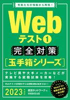 2023年度版 Webテスト1 完全対策【玉手箱シリーズ】