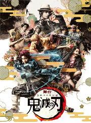 舞台「鬼滅の刃」【完全生産限定版】【Blu-ray】