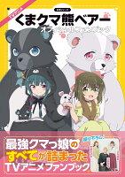 TVアニメ『くまクマ熊ベアー』オフィシャルファンブック