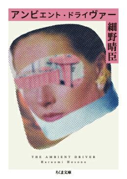 アンビエント・ドライヴァー (ちくま文庫) [ 細野晴臣 ]