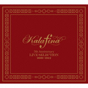 【送料無料】Kalafina 5th Anniversary LIVE SELECTION 2009-2012(初回生産限定盤 2CD+DVD+Bul-...