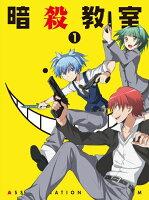「暗殺教室」DVD+CD 1 【初回生産限定版】