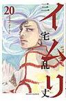 イムリ 20 (ビームコミックス) [ 三宅 乱丈 ]