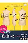 【送料無料】誌上・パターン塾(vol.1(トップ編)) [ まるやまはるみ ]