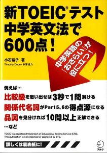 【送料無料】新TOEICテスト中学英文法で600点!