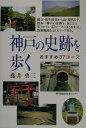 神戸の史跡を歩く