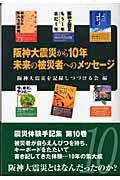 【送料無料】阪神大震災から10年未来の被災者へのメッセ-ジ