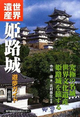 世界遺産姫路城遊歩ガイド