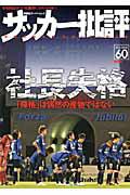 【送料無料】サッカー批評(60)