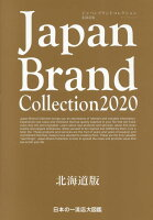 Japan Brand Collection北海道版(2020)