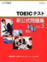 【送料無料】TOEICテスト新公式問題集(vol.5) [ Educational Testing Service ]
