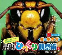 昆虫びっくり観察術(1)