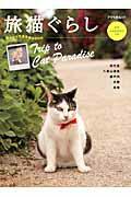 【楽天ブックスならいつでも送料無料】旅猫ぐらし