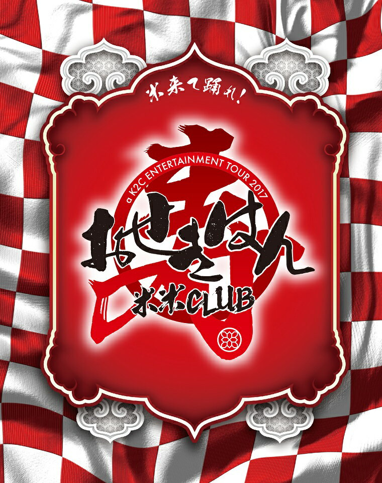 a K2C ENTERTAINMENT TOUR 2017 〜おせきはん〜(初回生産限定盤)【Blu-ray】