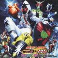 仮面ライダー×仮面ライダー フォーゼ&オーズ MOVIE大戦 MEGA MAX オリジナルサウンドトラック