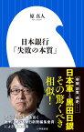 日本銀行「失敗の本質」 (小学館新書) [ 原 真人 ]