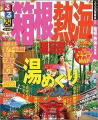 【楽天ブックスならいつでも送料無料】るるぶ箱根熱海('14)