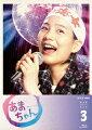 あまちゃん 完全版 Blu-ray BOX 3(セット数予定)【Blu-ray】