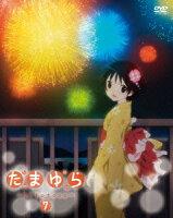 たまゆら〜hitotose〜第7巻
