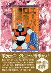 スーパーロボット画報 巨大ロボットアニメ三十五年の歩み (B.media books special) [ スタジオ・ハード ]
