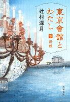 『東京會舘とわたし 下 新館』の画像