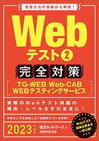 2023年度版 Webテスト2 完全対策 【TG-WEB・Web-CAB・WEBテスティングサービス】