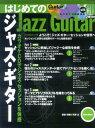 はじめてのジャズ・ギター カラオケCDでジャズ・セッションを体感 [ ...