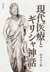 現代医療とギリシャ神話 [ 岡本 五十雄 ]