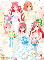 五等分の花嫁∬(2021年1月始まりカレンダー)