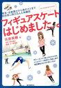 【送料無料】フィギュアスケートはじめました。 [ 佐倉美穂 ]