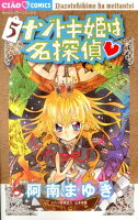 ナゾトキ姫は名探偵 5巻