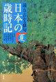 読んでわかる俳句 日本の歳時記 夏