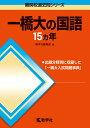 一橋大の国語15カ年第3版 (難関校過去問シリーズ)