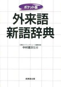 【送料無料】外来語新語辞典 [ 中村徳次 ]