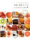 【楽天ブックスならいつでも送料無料】季節の果物でつくるジャムとレシピの本 [ 鈴木雅惠 ]