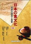 日本の食文化新版 「和食」の継承と食育 [ 江原絢子 ]