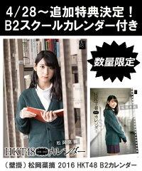 (壁掛) 松岡菜摘 2016 HKT48 B2カレンダー【生写真(2種類のうち1種をランダム封入】