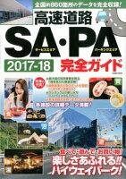 高速道路SA・PA完全ガイド(2017-18)