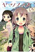 【送料無料】ヤマノススメ(volume1) [ しろ ]