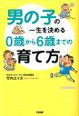【送料無料】男の子の一生を決める0歳から6歳までの育て方 [ 竹内エリカ ]