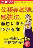 伊藤塾の公務員試験の勉強法が面白いほどわかる本