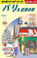 A07 地球の歩き方 パリ&近郊の町 2019〜2020
